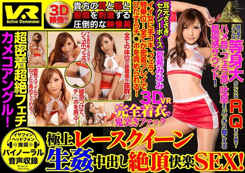 【夏希みなみ | MIVR-029】 【VR】極上レースクィーン生姦中出し絶頂快楽SEX!
