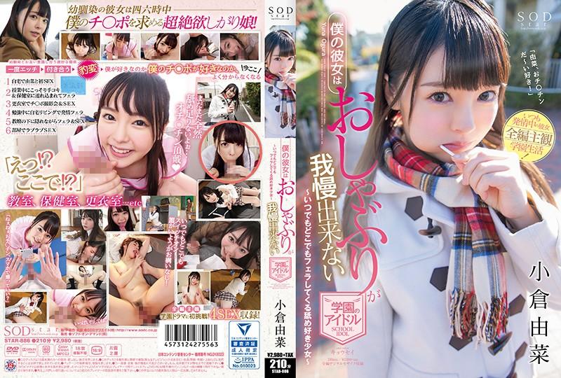小倉由菜 僕の彼女はおしゃぶりが我慢出来ない学園のアイドル