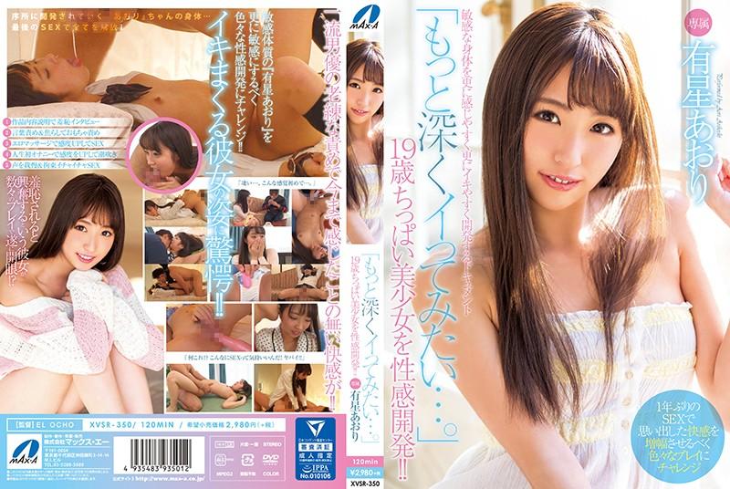 【有星あおり | XVSR-350】 「もっと深くイってみたい…。」19歳ちっぱい美少女を性感開発!! 有星あおり