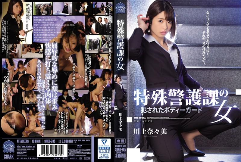 川上奈々美 特殊警護課の女 犯されたボディーガード