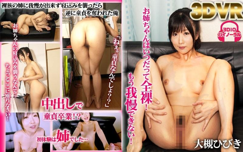 大槻ひびき 【VR】僕の童貞を奪った僕のお姉ちゃんは可愛いのにいつも全裸でとってもH!