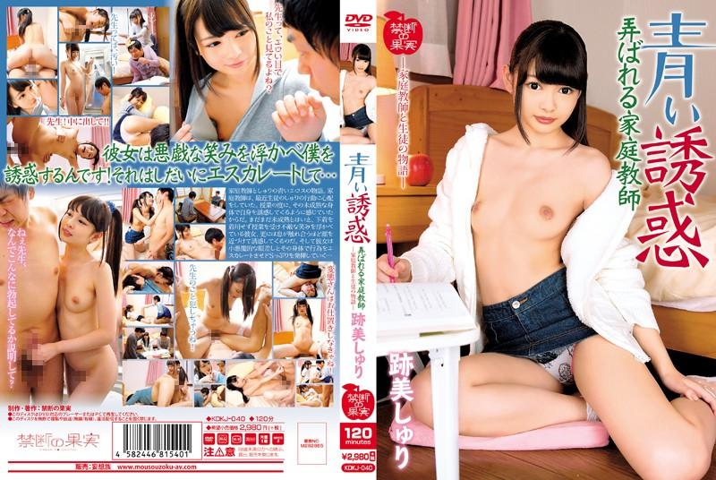 【跡美しゅり   KDKJ-040】 青い誘惑 弄ばれる家庭教師 跡美しゅり