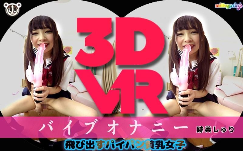跡美しゅり 【VR】しゅりちゃん ロリパイパンマ○コでオナニーやり放題!