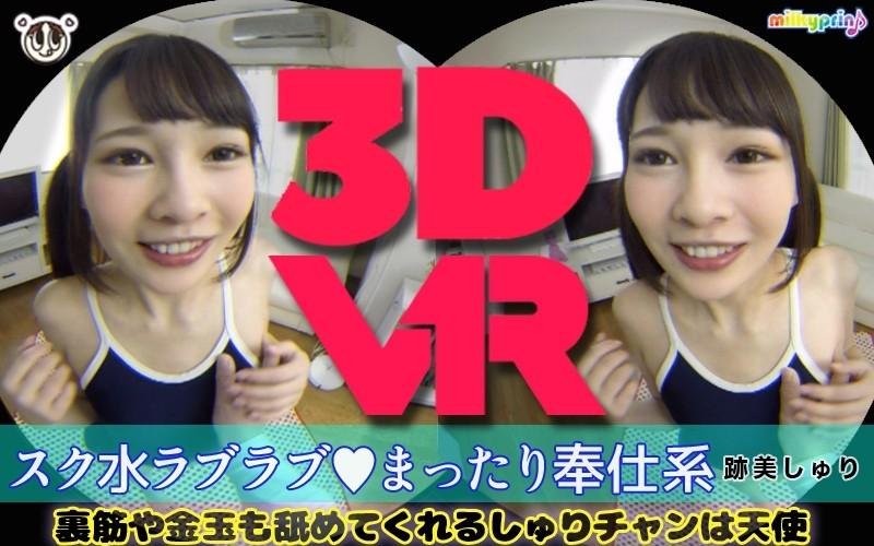 跡美しゅり 【VR】ラブラブ超舌フェラ、しゅりはスク水でーす!