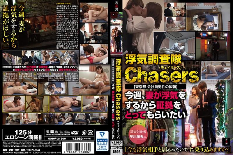 早川瑞希 浮気調査隊CHASERS 【東京都 会社員男性の依頼】今週、妻が浮気をするから証拠をとってもらいたい