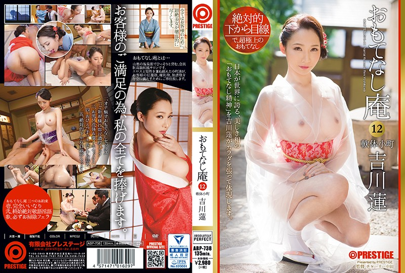 絶対的下から目線 おもてなし庵 軟体小町 吉川蓮 12 全てはお客様のために、超絶美女が徹底的に尽くします。