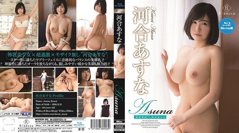 河合あすな ASUNA 神乳革命!!
