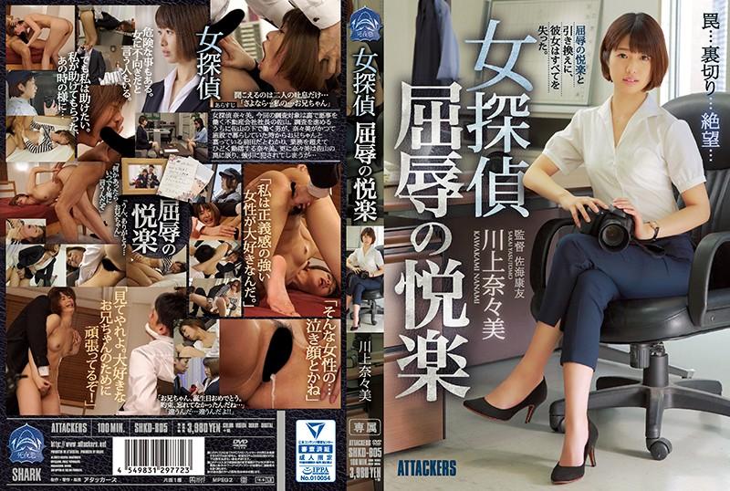 川上奈々美 女探偵 屈辱の悦楽