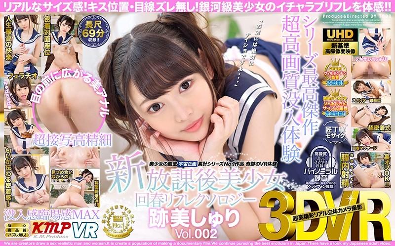 跡美しゅり 【VR】3DVR 新放課後美少女回春リフレクソロジー VOL.002