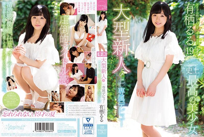 有栖るる 大型新人!KAWAII*史上最高の美少女 KAWAII*専属デビュー アイドル性NO.1