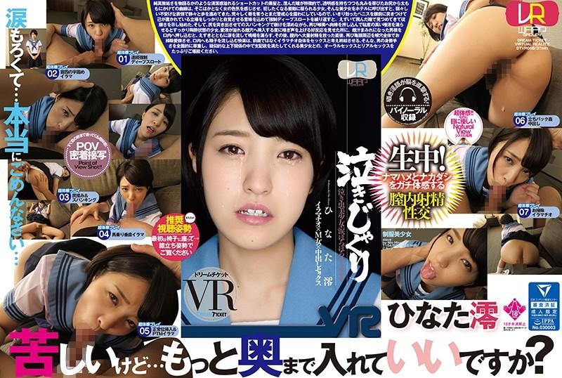 ひなた澪 【VR】泣きじゃくり VER.VR