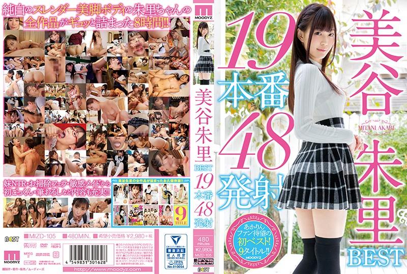 美谷朱里 BEST19本番48発射