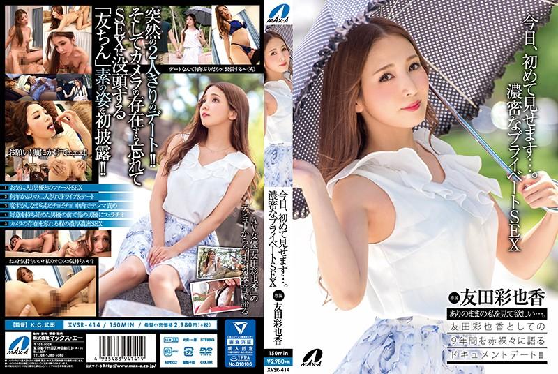 友田彩也香 今日、初めて見せます・・。濃密なプライベートSEX