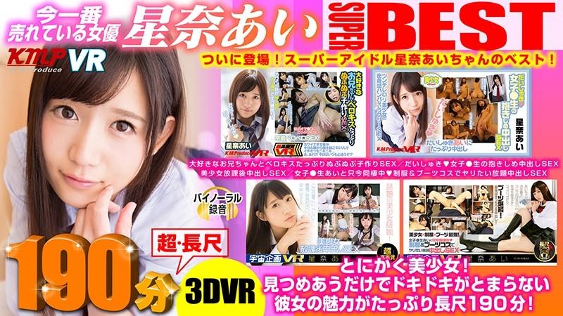 星奈あい 【VR】超・長尺3DVR 今一番売れている女優 スーパーBEST3時間