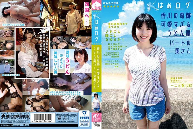 一二三鈴 はめログ 香川の奇跡 可愛すぎるうどん屋パートの奥さん
