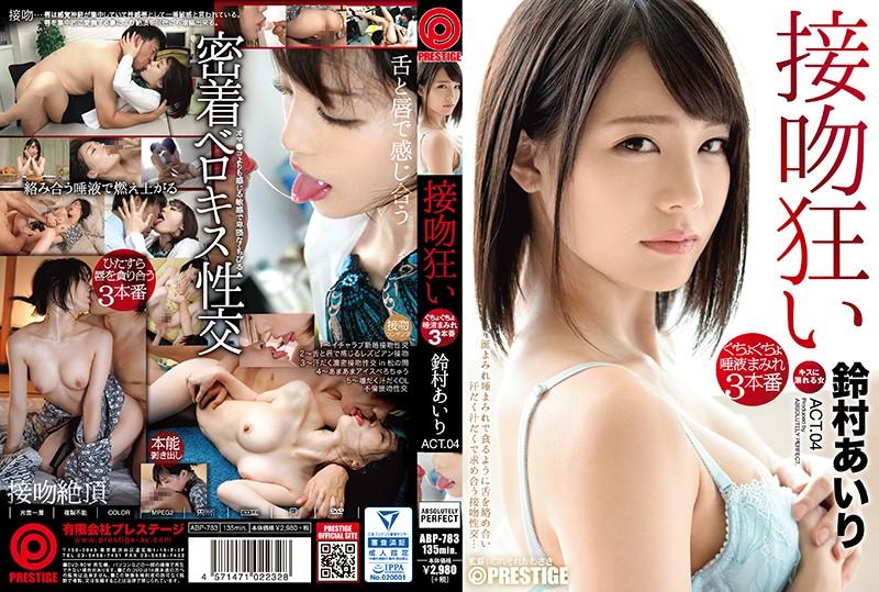 鈴村あいり 接吻狂い ぐちょぐちょ唾液まみれ3本番 ACT.04 オマ●コよりも感じる敏感で卑猥なくちびる