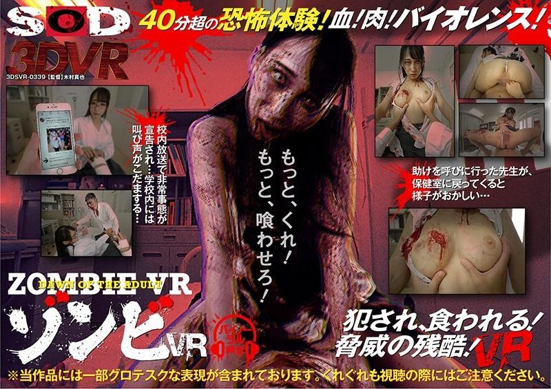 蓮実クレア 【VR】ゾンビVR
