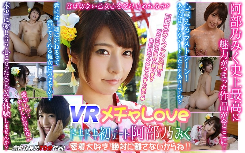 【VR】VR メチャLOVE ドキドキ初デート阿部乃みく 密着大好き!絶対に離さないからね!!