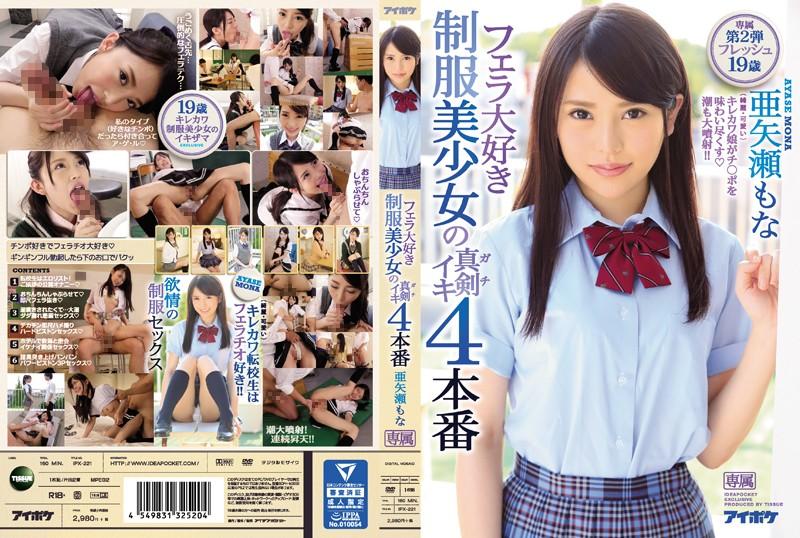 亜矢瀬もな フェラ大好き制服美少女の真剣ガチイキ 4本番