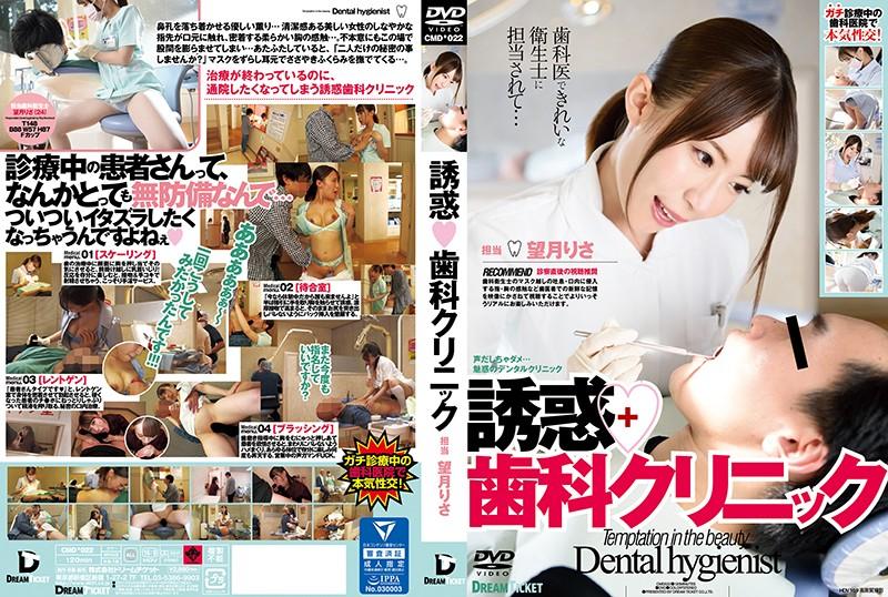 望月りさ 誘惑◆歯科クリニック