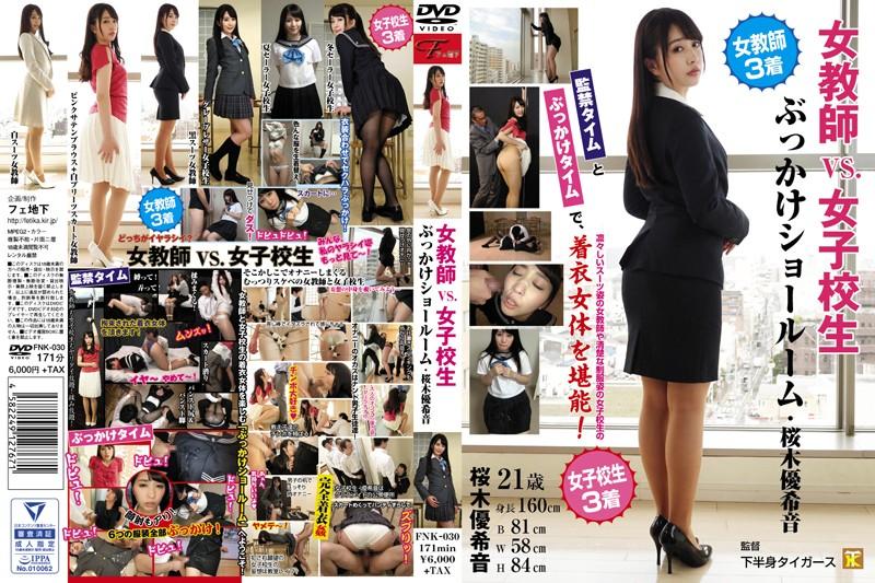 桜木優希音 女教師 VS. 女子校生 ぶっかけショールーム