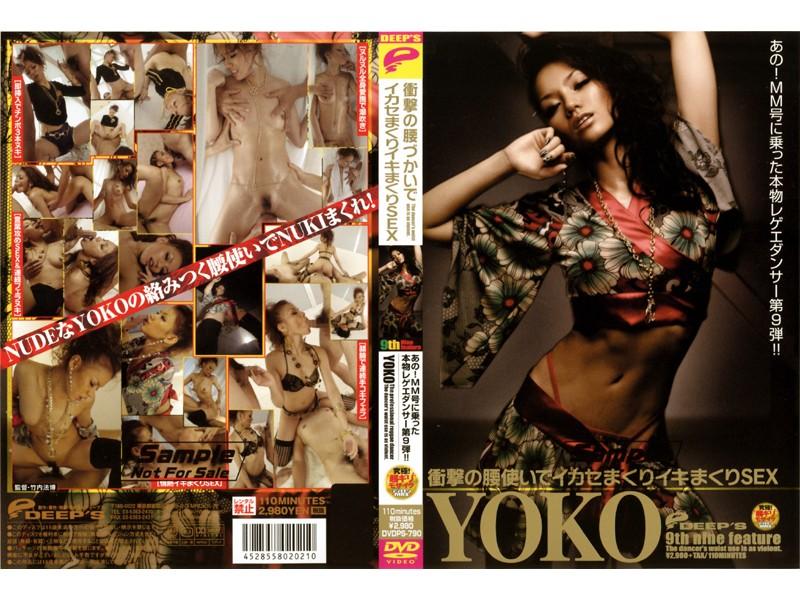 YOKO(楓) あの!MM号に乗った本物レゲエダンサー第9弾!! 衝撃の腰づかいでイカセまくりイキまくりSEX