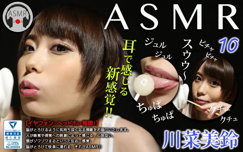 川菜美鈴 ASMR 10