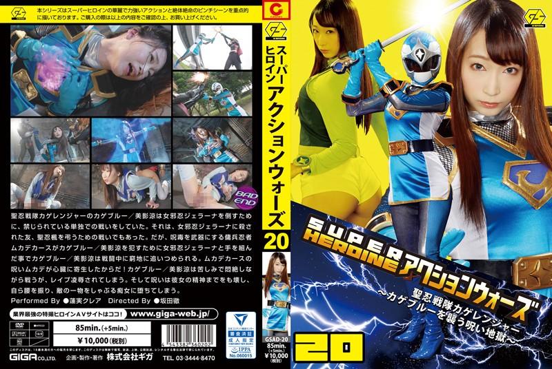 蓮実クレア SUPER HEROINE アクションウォーズ20 聖忍戦隊カゲレンジャー ~カゲブルーを襲う呪い地獄~
