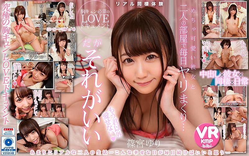 篠宮ゆり 【VR】 めちゃ可愛い彼女と二人の部屋で毎日ヤリまくり…だがそれがいい