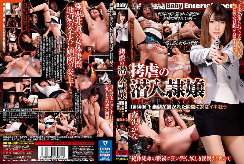 森沢かな(飯岡かなこ) 拷虐の潜入隷嬢 EPISODE-1:素顔が暴かれた瞬間に女はイキ狂う 森沢かな