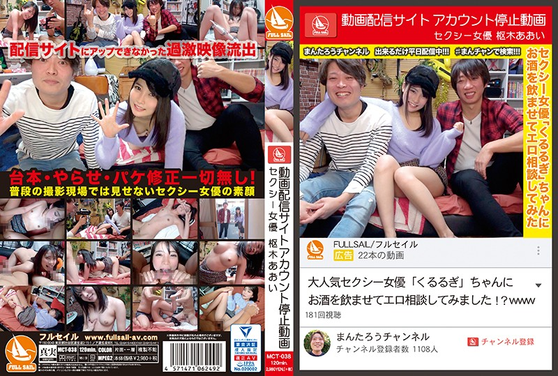 枢木あおい 動画配信サイトアカウント停止動画 セクシー女優