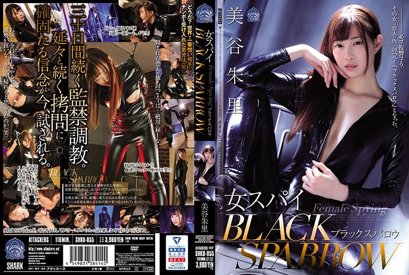 美谷朱里 女スパイ BLACK SPARROW