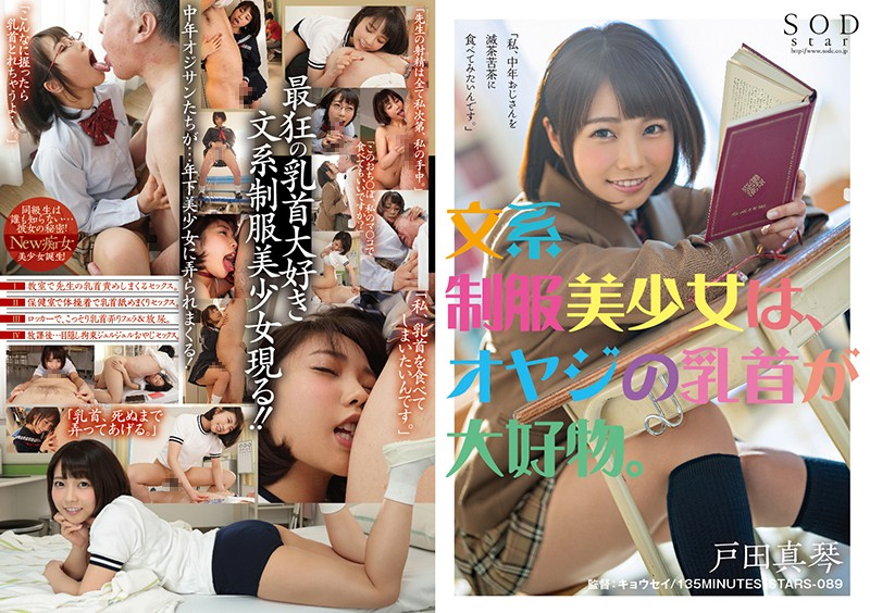 戸田真琴 文系制服美少女は、オヤジの乳首が大好物。