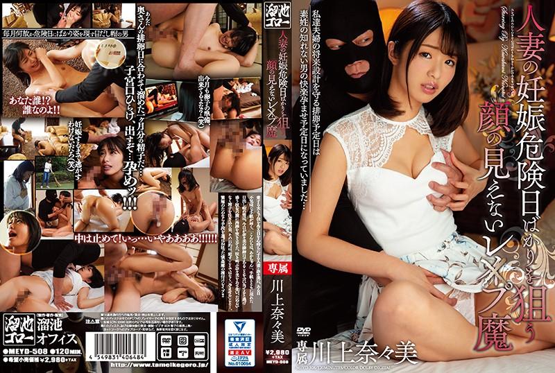 川上奈々美 人妻の妊娠危険日ばかりを狙う顔の見えないレ×プ魔
