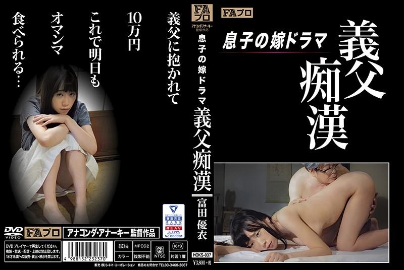 富田優衣 息子の嫁ドラマ 義父痴○