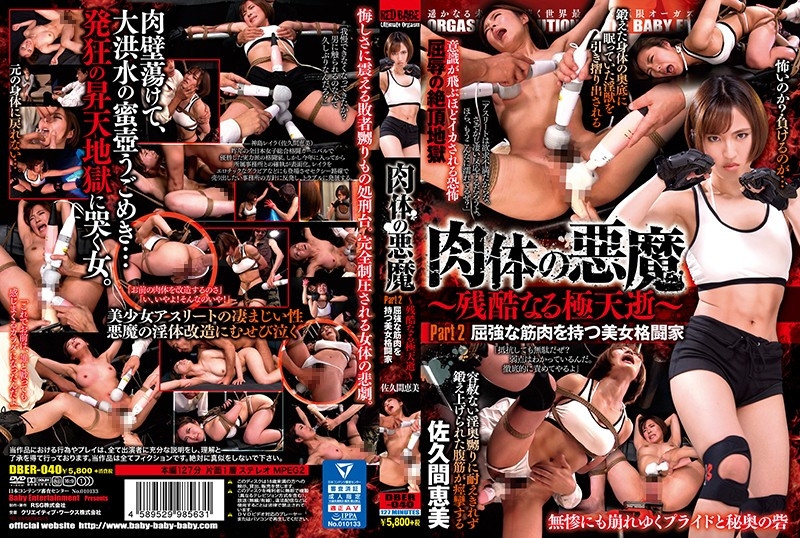 佐久間恵美 肉体の悪魔 ~残酷なる極天逝~ PART2 屈強な筋肉を持つ美女格闘家