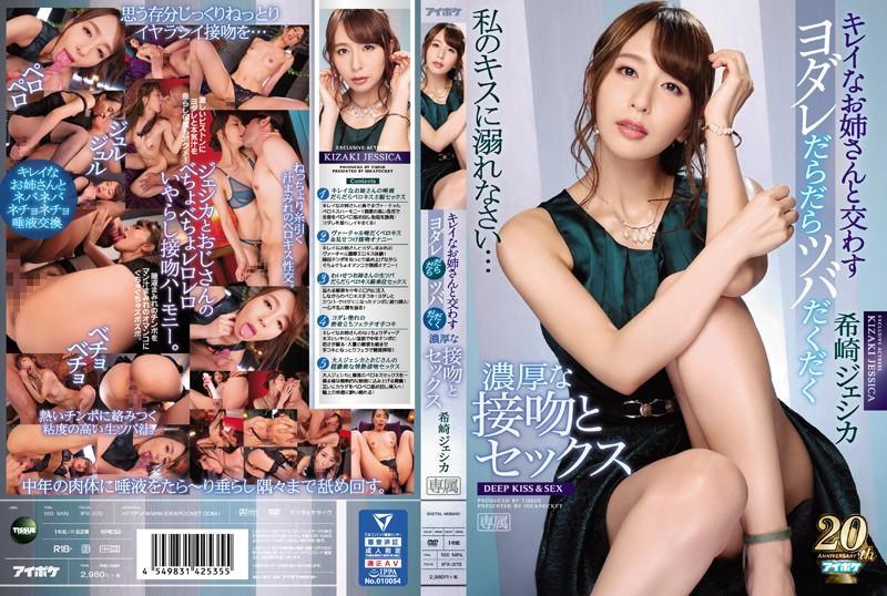 希崎ジェシカ キレイなお姉さんと交わすヨダレだらだらツバだくだく濃厚な接吻とセックス