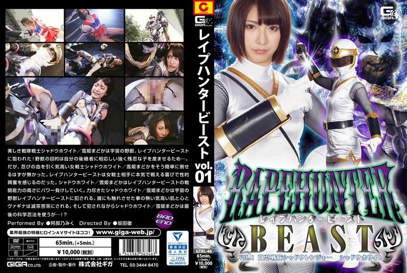 阿部乃みく レ○プハンターBEAST VOL.1 闘忍戦隊シャドウレンジャー シャドウホワイト