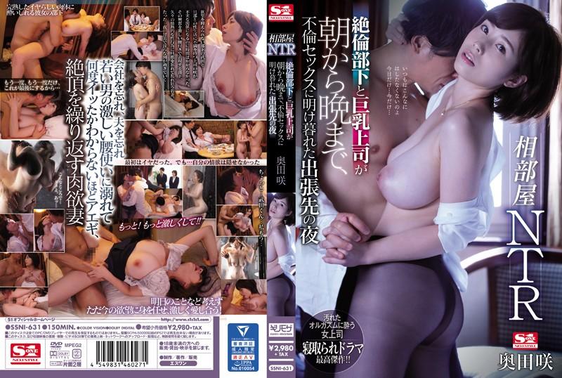 奥田咲 相部屋NTR 絶倫部下と巨乳上司が朝から晩まで、不倫セックスに明け暮れた出張先の夜