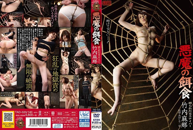 竹内麻那 獄縄 悪魔の餌食 縛られた女スナイパー