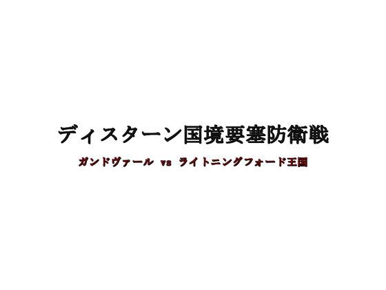 gyakusatsuSS (56)