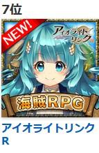 アイオライトリンクR オンラインゲーム