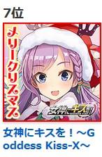 女神にキスを!〜Goddess Kiss-X〜 オンラインゲーム