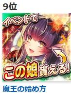 魔王の始め方 オンラインゲーム