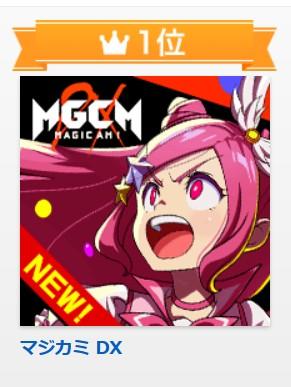 マジカミ DX オンラインゲーム
