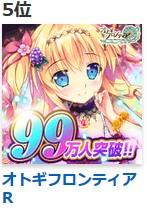オトギフロンティア R オンラインゲーム