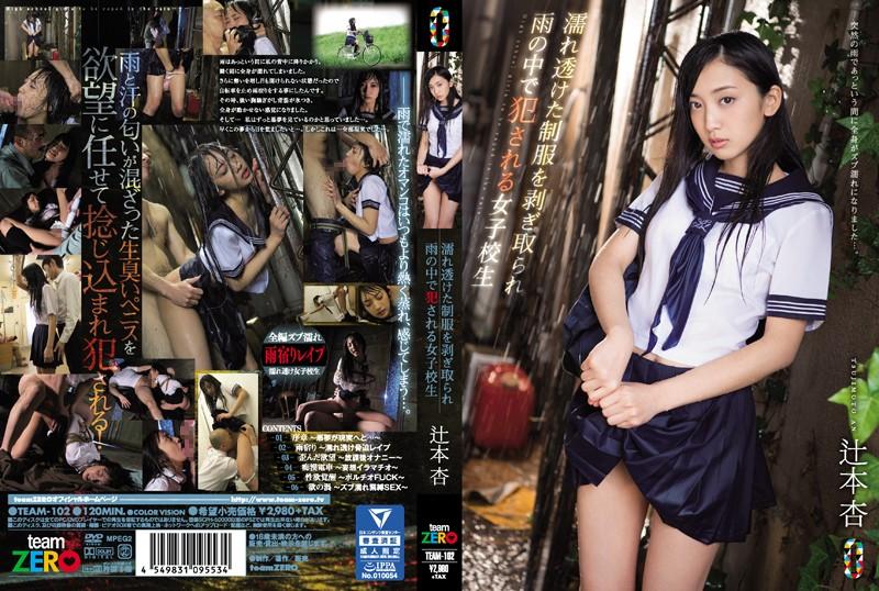濡れ透けた制服を剥ぎ取られ雨の中で犯される女子校生 辻本杏の購入ページへ