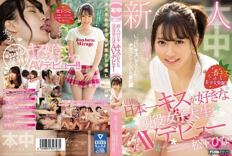 新人(自称)日本一キスが好きな現役女子大生AVデビュー 松下ひなの購入ページへ