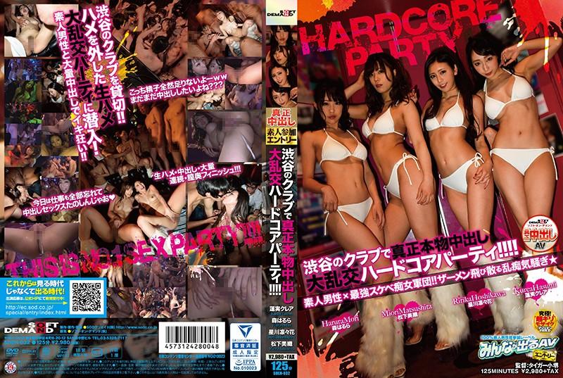 渋谷のクラブで真正本物中出し大乱交ハードコアパーティ!!!!の購入ページへ