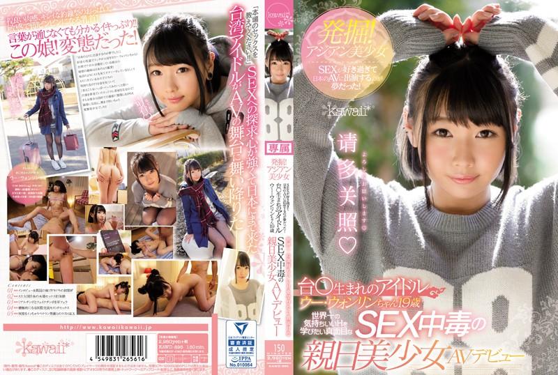 発掘!アジアン美少女 SEXが好き過ぎて日本のAVに出演するのが夢だった! 台○生まれのアイドル ウー・ウォンリンちゃん19歳 世界一の気持ちいいHを学びたい真面目なSEX中毒の親日美少女AVデビューの購入ページへ